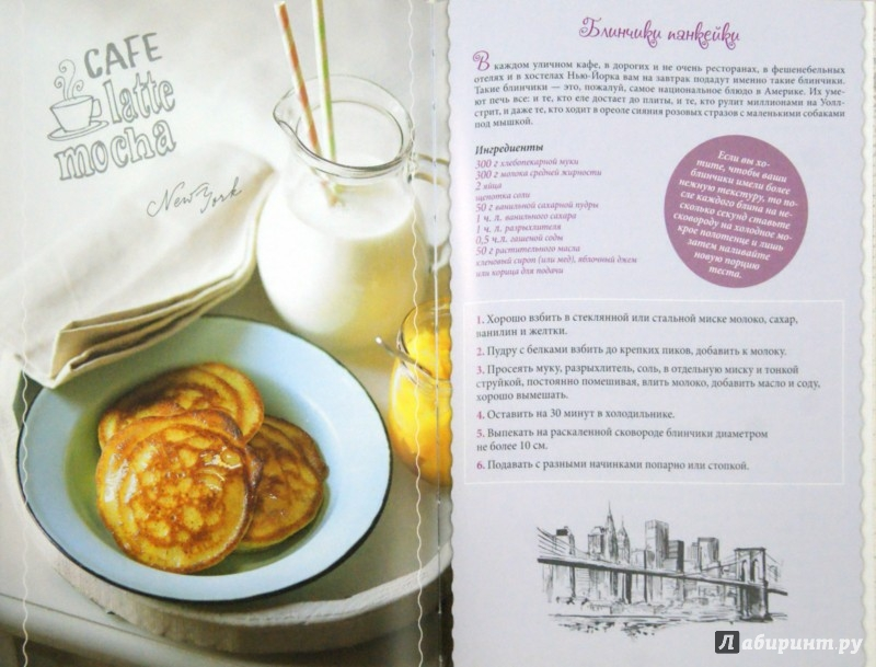 Иллюстрация 1 из 19 для Книга для записи рецептов. My sweet London - Н. Савинова | Лабиринт - книги. Источник: Лабиринт
