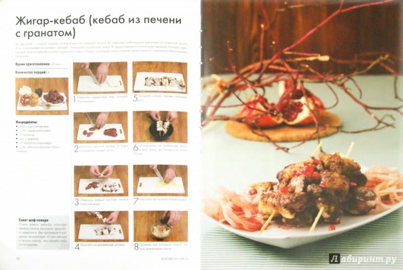Иллюстрация 1 из 9 для Плов и другие блюда узбекской кухни | Лабиринт - книги. Источник: Лабиринт
