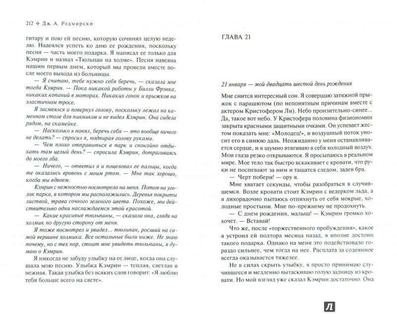 Иллюстрация 1 из 14 для По дороге в вечность - Дж. Редмирски | Лабиринт - книги. Источник: Лабиринт