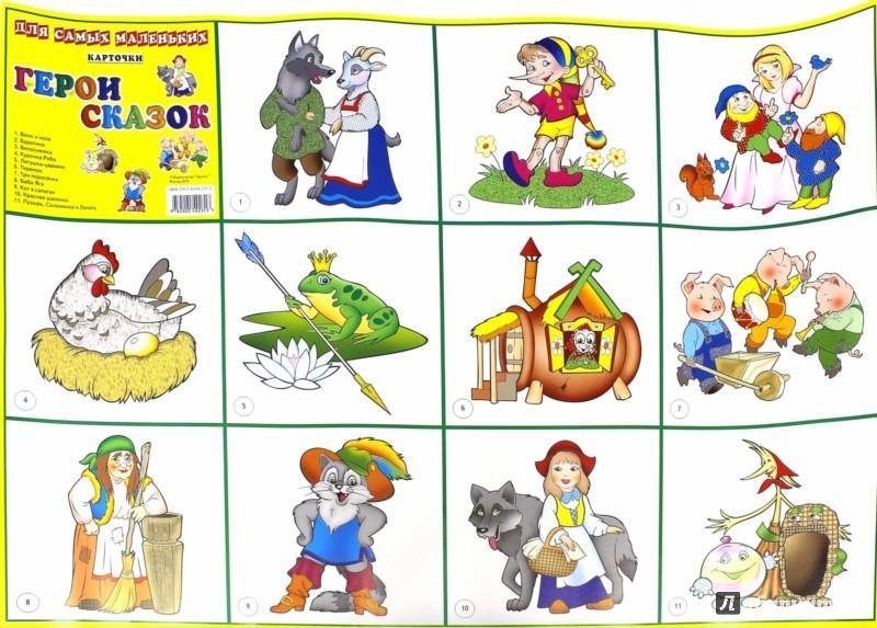 Иллюстрация 1 из 12 для Плакат. Карточки: Герои сказок | Лабиринт - книги. Источник: Лабиринт