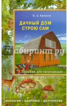 Дачный дом строю сам куплю дом не дорого в липецкой области показ дома с фото и ценой