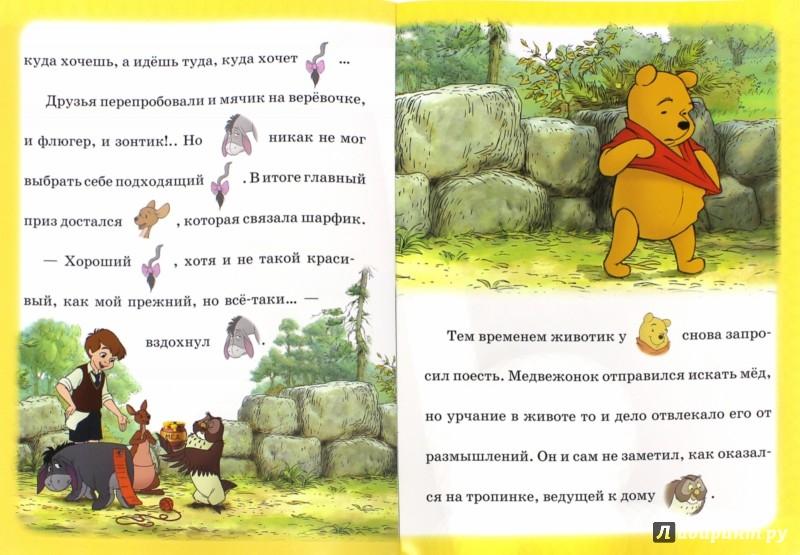 Иллюстрация 1 из 26 для Винни и его друзья. Винни и потерянный хвост | Лабиринт - книги. Источник: Лабиринт