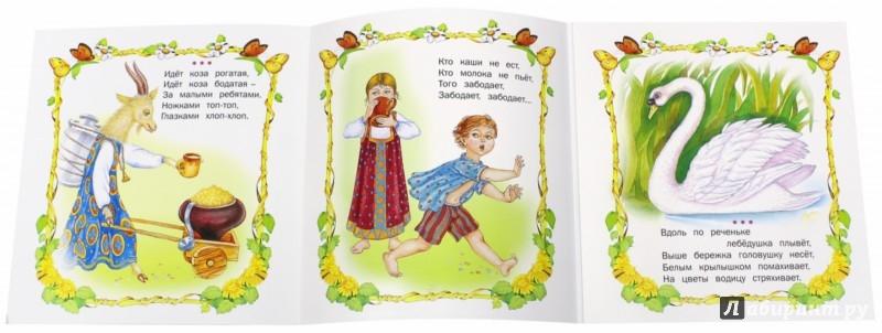 Иллюстрация 1 из 7 для Ладушки - М. Булатов | Лабиринт - книги. Источник: Лабиринт