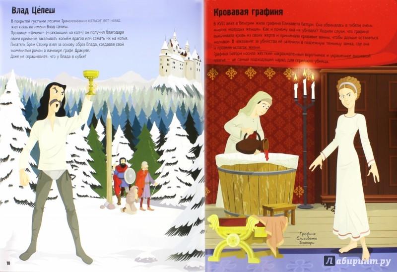 Иллюстрация 1 из 28 для Тайны истории - Луи Стоуэлл | Лабиринт - книги. Источник: Лабиринт