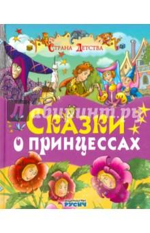 Сказки о принцессах русич чудо сказки для малышей