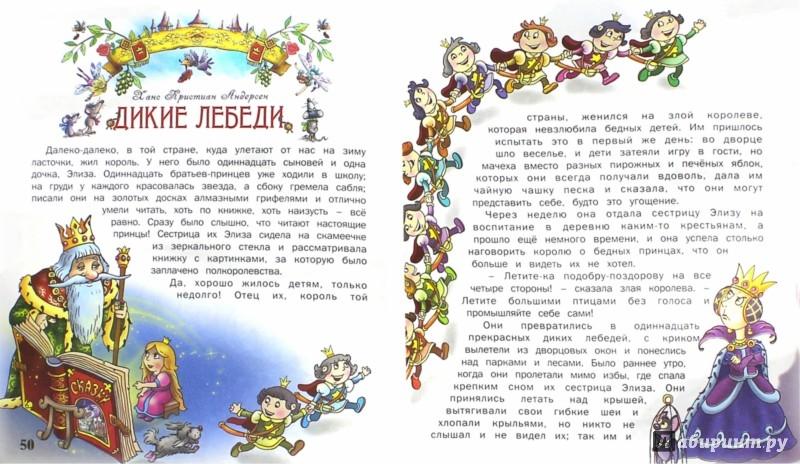Иллюстрация 1 из 5 для Сказки о принцессах - Перро, Гримм, Андерсен | Лабиринт - книги. Источник: Лабиринт