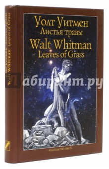 Уитмен Уолт » Листья травы