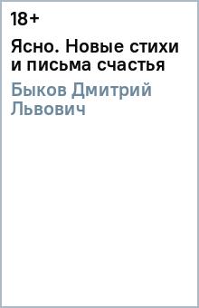 Быков Дмитрий Львович » Ясно. Новые стихи и письма счастья