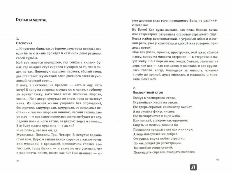 Иллюстрация 1 из 20 для Ясно. Новые стихи и письма счастья - Дмитрий Быков   Лабиринт - книги. Источник: Лабиринт