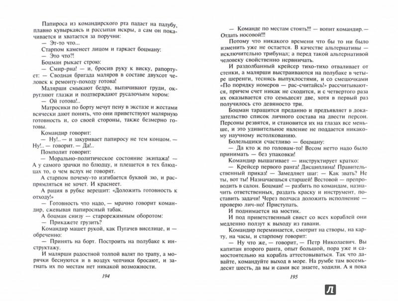 Иллюстрация 1 из 24 для Легенды Невского проспекта - Михаил Веллер   Лабиринт - книги. Источник: Лабиринт