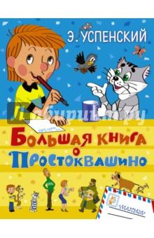 Большая книга о Простоквашино бологова в моя большая книга о животных 1000 фотографий