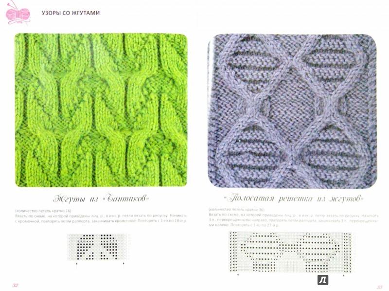 Иллюстрация 1 из 20 для Учимся вязать спицами. От первой петельки до сложных узоров - Ирина Цибань | Лабиринт - книги. Источник: Лабиринт