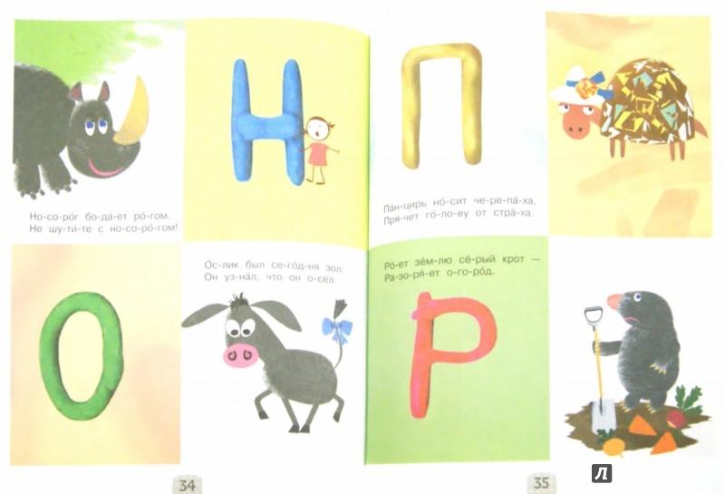 Иллюстрация 1 из 13 для Играем с буквами и словами - Михалков, Маршак, Берестов, Токмакова, Шибаев | Лабиринт - книги. Источник: Лабиринт