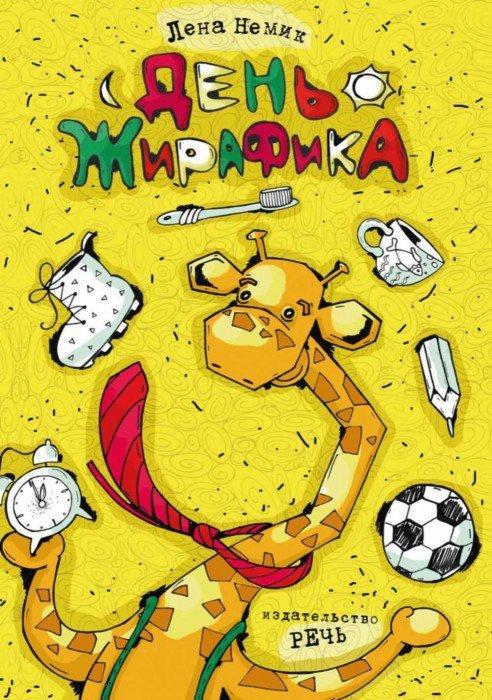 Иллюстрация 1 из 27 для День жирафика - Лена Немик   Лабиринт - книги. Источник: Лабиринт