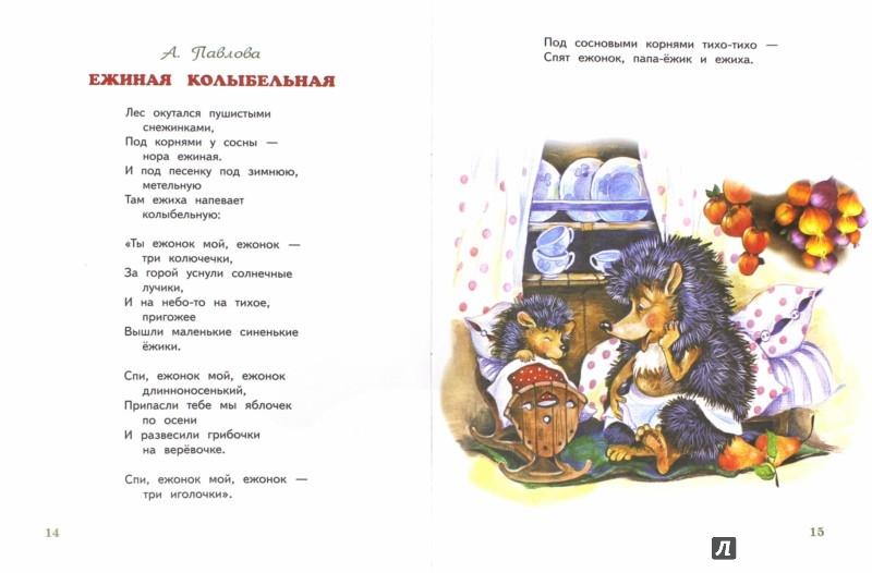 Иллюстрация 1 из 5 для Ёлочка: Стихи - Усачев, Степанов, Александрова, Павлова, Токмакова | Лабиринт - книги. Источник: Лабиринт