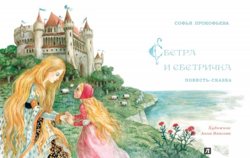 Иллюстрация 1 из 53 для Сестра и сестричка - Софья Прокофьева | Лабиринт - книги. Источник: Лабиринт