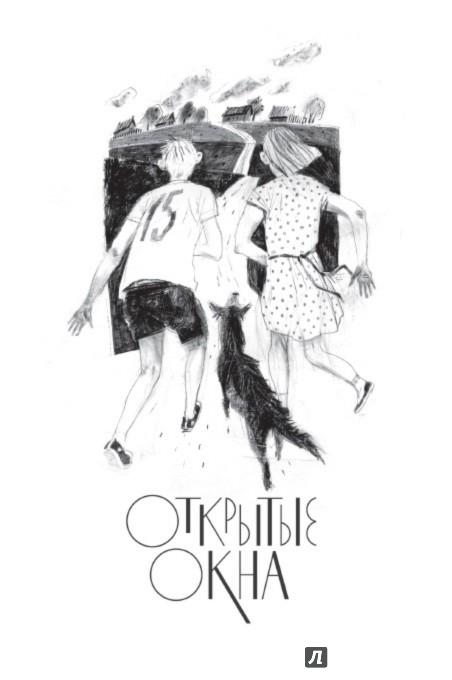 Иллюстрация 1 из 17 для Уезжающие и остающиеся - Евгения Басова | Лабиринт - книги. Источник: Лабиринт