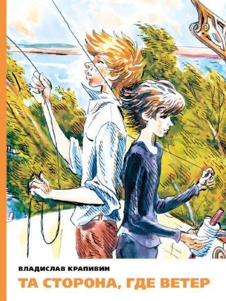 Иллюстрация 1 из 23 для Та сторона, где ветер - Владислав Крапивин | Лабиринт - книги. Источник: Лабиринт