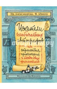 Искатели необычайных автографов, или Странствия, приключения и беседы двух филоматиков