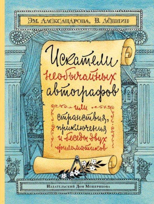 Иллюстрация 1 из 61 для Искатели необычайных автографов, или Странствия, приключения и беседы двух филоматиков - Левшин, Александрова | Лабиринт - книги. Источник: Лабиринт