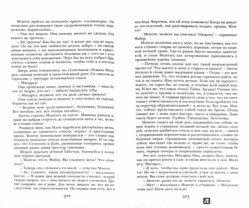 Иллюстрация 1 из 28 для 451° по Фаренгейту. Механизмы радости - Рэй Брэдбери | Лабиринт - книги. Источник: Лабиринт