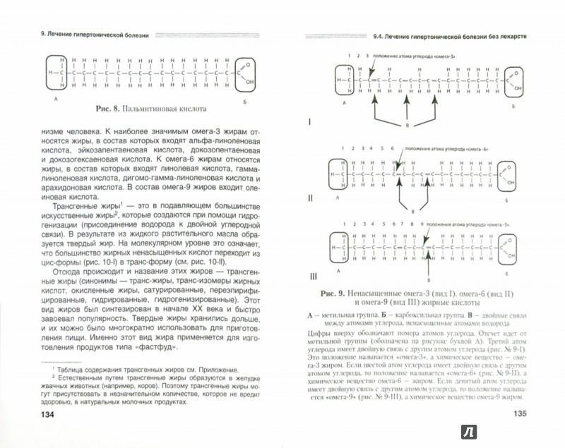 Иллюстрация 1 из 6 для Гипертония. Болезнь повышенного артериального давления - Павел Фадеев | Лабиринт - книги. Источник: Лабиринт