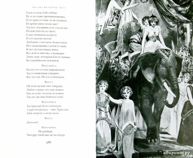 Иллюстрация 1 из 25 для Фауст - Иоганн Гете | Лабиринт - книги. Источник: Лабиринт