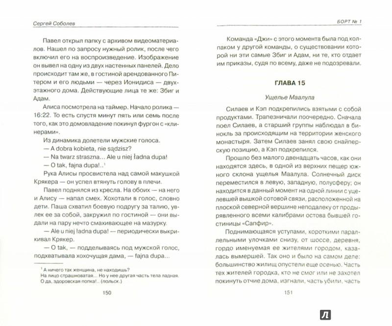 Иллюстрация 1 из 7 для Борт № 1 - Сергей Соболев | Лабиринт - книги. Источник: Лабиринт