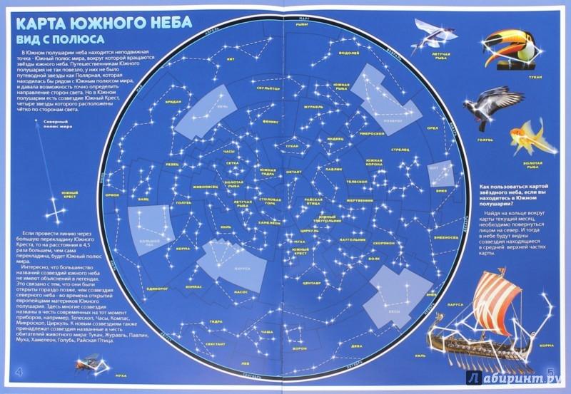 Иллюстрация 1 из 33 для Звездное небо | Лабиринт - книги. Источник: Лабиринт
