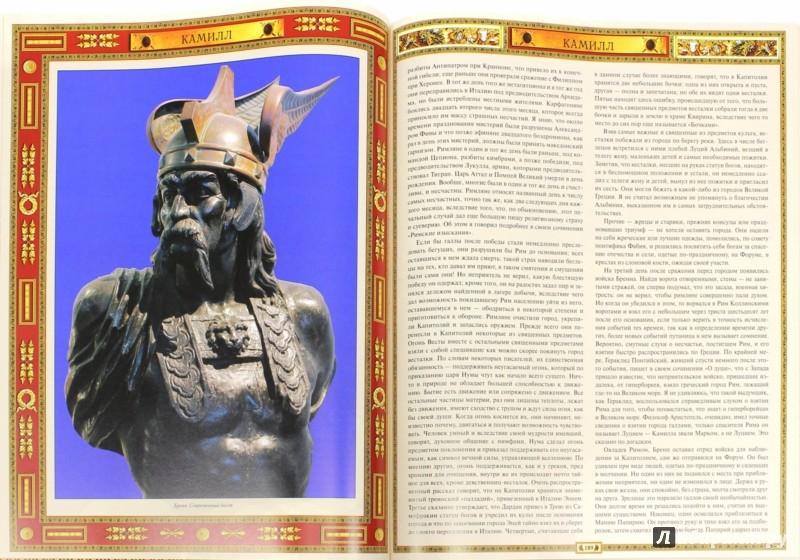 Иллюстрация 1 из 8 для Сравнительные жизнеописания - Плутарх | Лабиринт - книги. Источник: Лабиринт