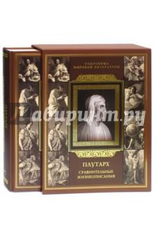 Сравнительные жизнеописания (в футляре) а фелье жизнь знаменитых греков изложенная по плутарху