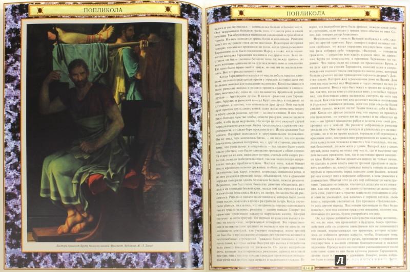 Иллюстрация 1 из 12 для Сравнительные жизнеописания (в футляре) - Плутарх | Лабиринт - книги. Источник: Лабиринт