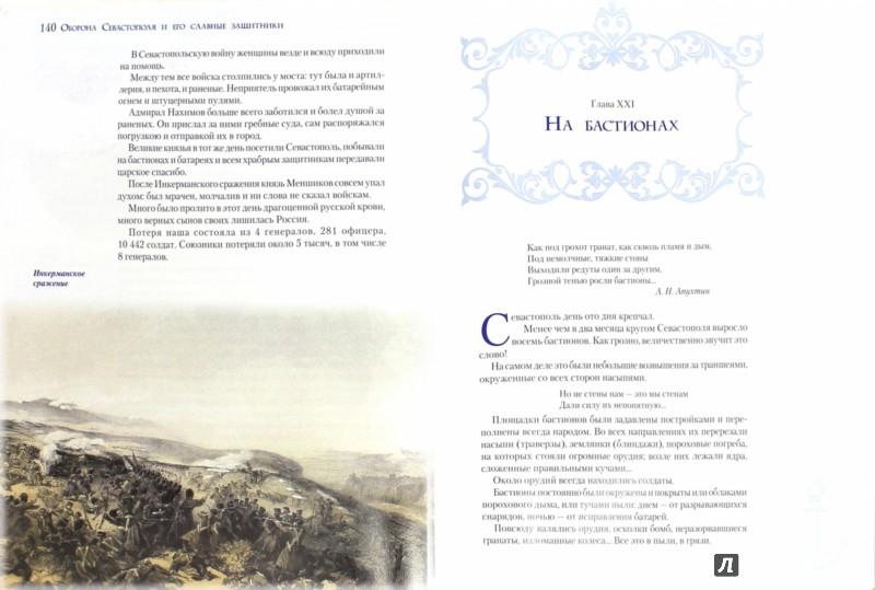 Иллюстрация 1 из 61 для Оборона Севастополя и его славные защитники - Клавдия Лукашевич | Лабиринт - книги. Источник: Лабиринт