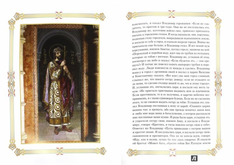 Иллюстрация 1 из 11 для Повесть временных лет | Лабиринт - книги. Источник: Лабиринт