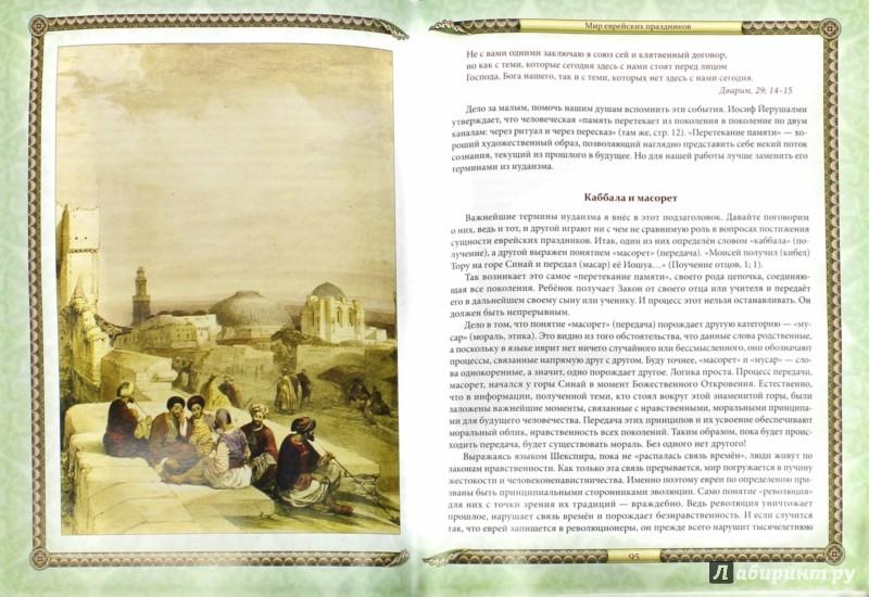 Иллюстрация 1 из 2 для Иудейские праздники - Михаэль Коган | Лабиринт - книги. Источник: Лабиринт