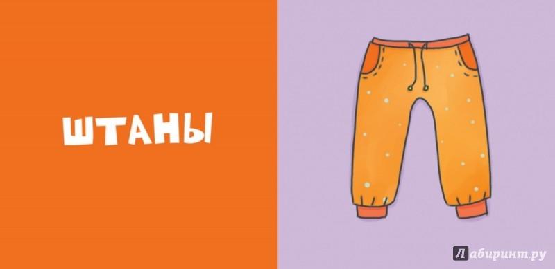 Иллюстрация 1 из 20 для Радуга. Одежда. ФГОС ДО | Лабиринт - книги. Источник: Лабиринт
