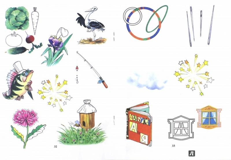 Иллюстрация 1 из 18 для Развитие фонематических процессов и навыков звукового анализа и синтеза у старших дошкольников. ФГОС - Наталия Нищева | Лабиринт - книги. Источник: Лабиринт