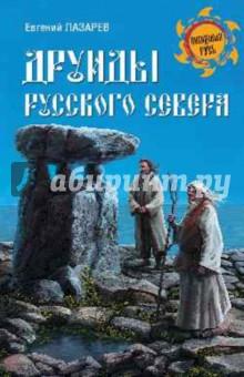 Друиды Русского Севера евгений лазарев друиды русского севера