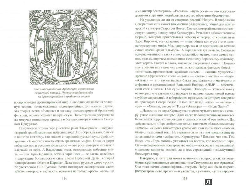 Иллюстрация 1 из 10 для Друиды Русского Севера - Евгений Лазарев | Лабиринт - книги. Источник: Лабиринт