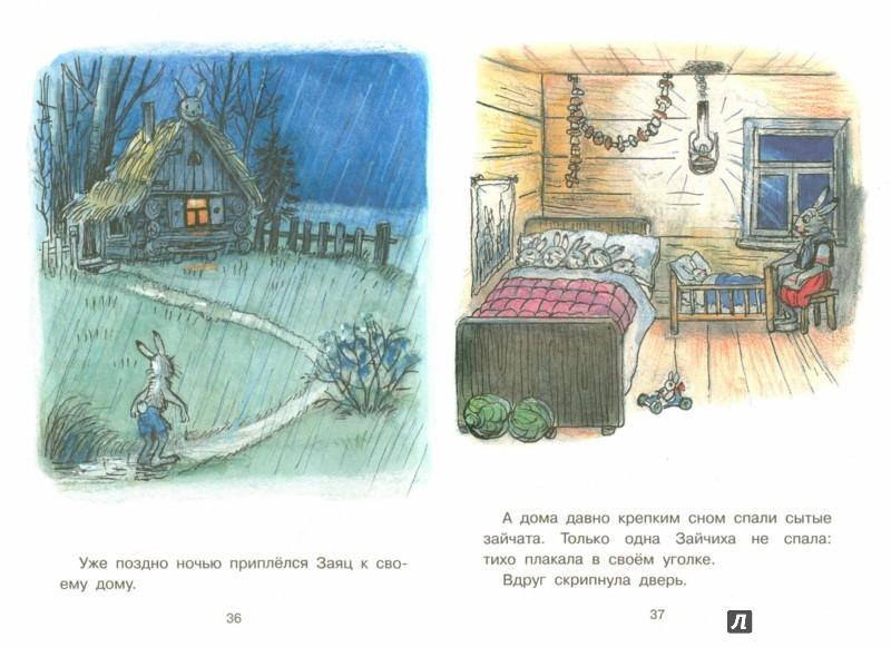Иллюстрация 1 из 10 для Сказки в картинках - Владимир Сутеев | Лабиринт - книги. Источник: Лабиринт