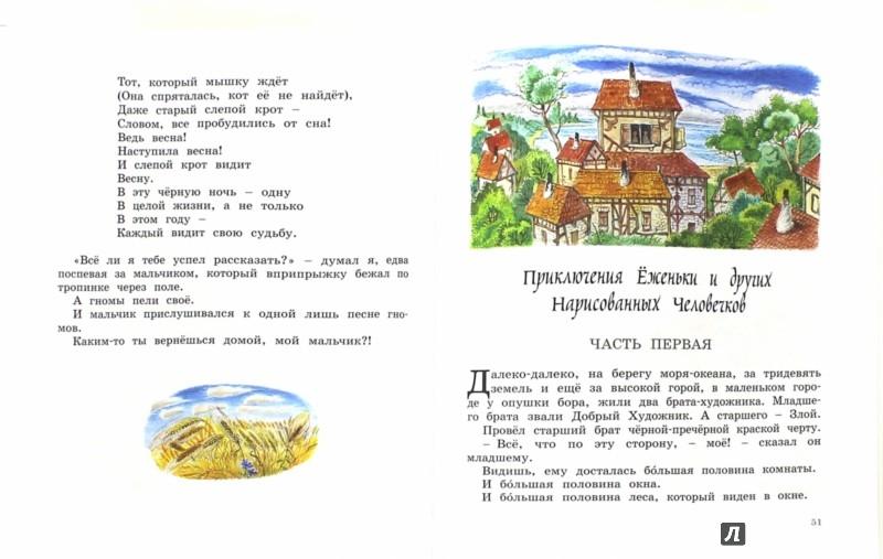 Иллюстрация 1 из 18 для Мальчик Одуванчик и три ключика - Александр Шаров | Лабиринт - книги. Источник: Лабиринт