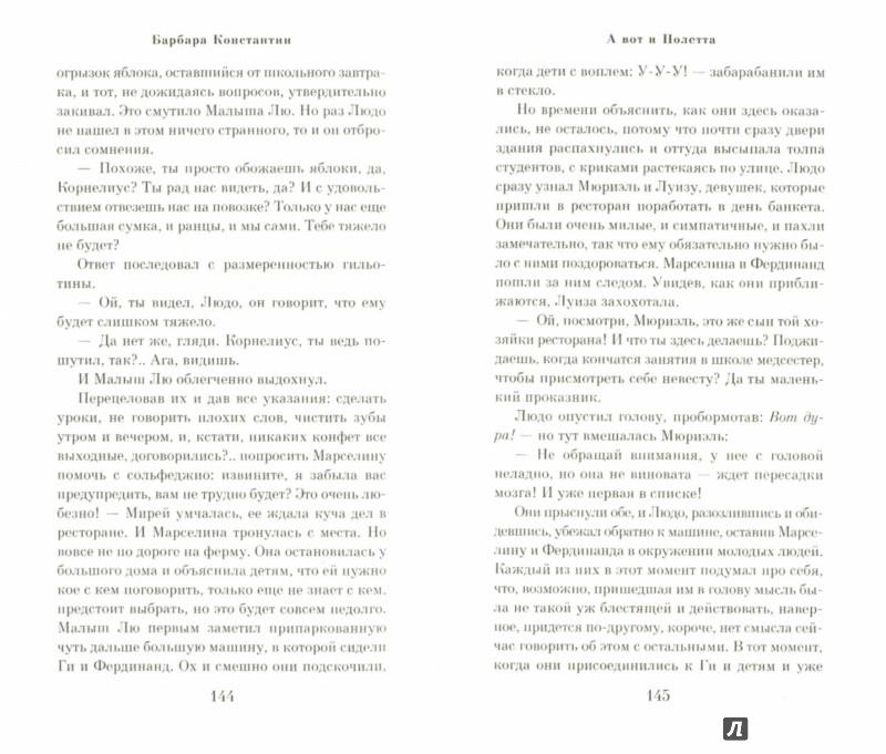 Иллюстрация 1 из 42 для А вот и Полетта - Барбара Константин | Лабиринт - книги. Источник: Лабиринт