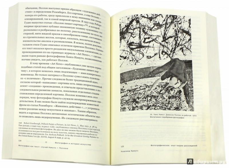 Иллюстрация 1 из 7 для Фотографическое. Опыт теории расхождений - Розалинд Краусс | Лабиринт - книги. Источник: Лабиринт