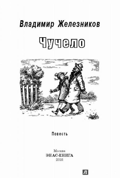 Иллюстрация 1 из 9 для Чучело - Владимир Железников   Лабиринт - книги. Источник: Лабиринт
