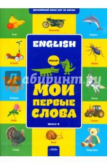 Английский шаг за шагом. Мои первые слова книга 2 книги питер скульптура для начинающих шаг за шагом cd с видеокурсом