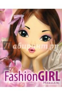 Fashion Girl Макияж. Книга 1