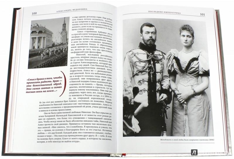 Иллюстрация 1 из 3 для Великие русские женщины - Сердцева, Хортова, Белюшина   Лабиринт - книги. Источник: Лабиринт