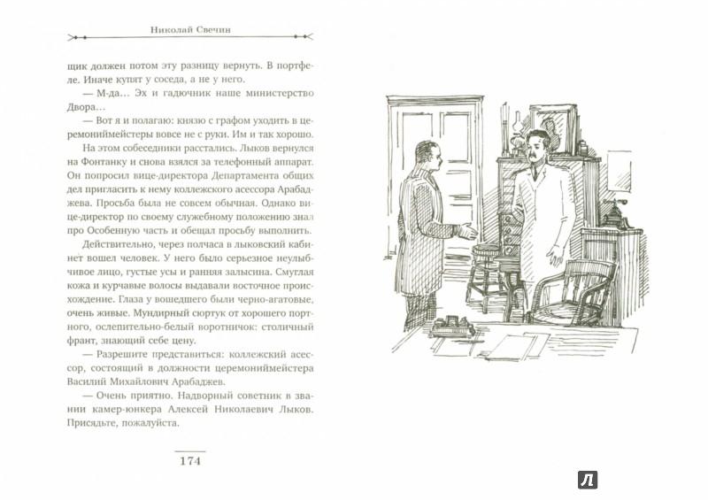 Иллюстрация 1 из 8 для Убийство церемониймейстера - Николай Свечин | Лабиринт - книги. Источник: Лабиринт