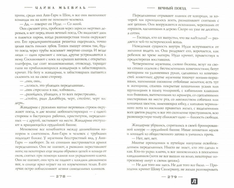 Иллюстрация 1 из 22 для Железный Совет - Чайна Мьевиль | Лабиринт - книги. Источник: Лабиринт