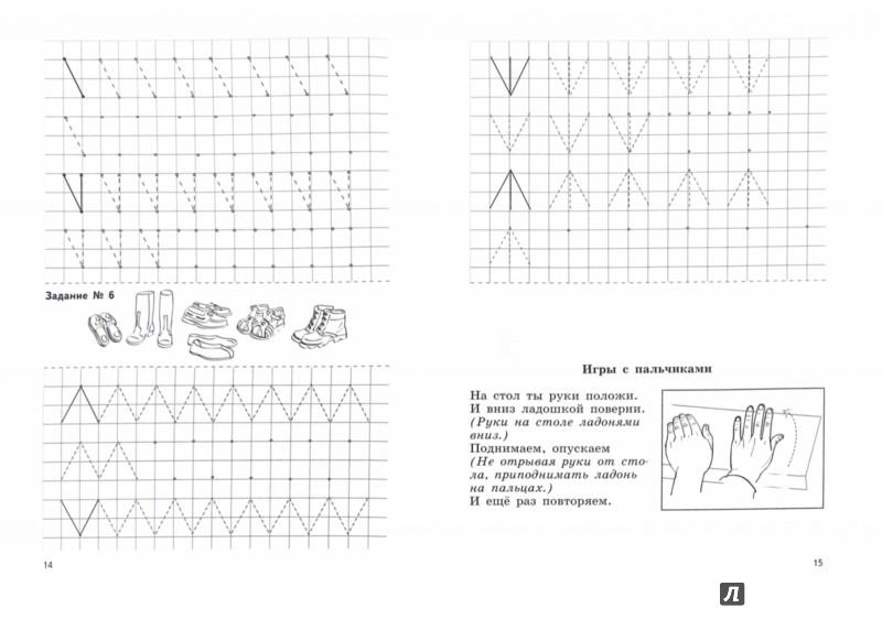 Иллюстрация 1 из 8 для Логопедические прописи для дошколят - Османова, Перегудова | Лабиринт - книги. Источник: Лабиринт